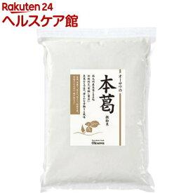 オーサワの本葛(微粉末)(1kg)【オーサワ】