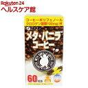 ファイン メタ・バニラコーヒー(1.1g*60包)【ファイン】