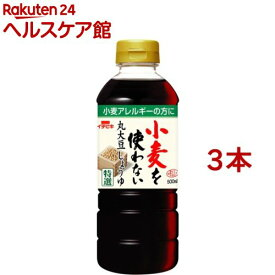 小麦を使わない丸大豆しょうゆ(500ml*3コセット)