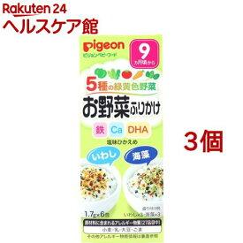 ピジョンベビーフード 5種の緑黄色野菜 お野菜ふりかけ いわし/海藻(1.7g*6袋入*3コセット)【赤ちゃんのお野菜ふりかけ】