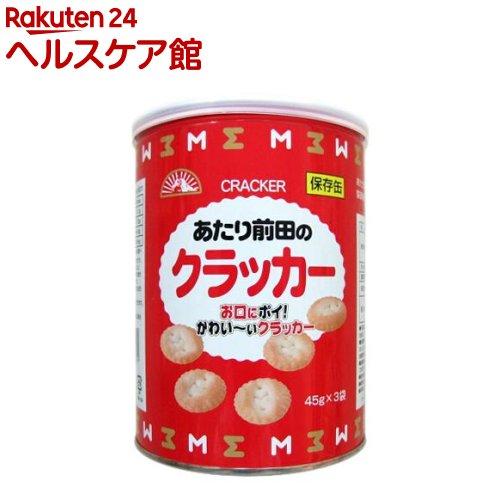 保存缶 あたり前田のクラッカー(45g*3袋入)