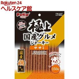 ペティオ 極上国産グルメジャーキー ササミ(150g)【ペティオ(Petio)】