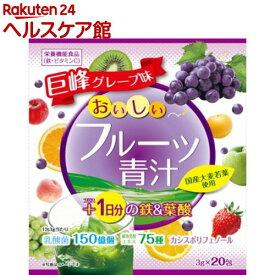 おいしいフルーツ青汁1日分の鉄&葉酸(3g*20包)