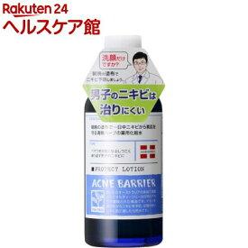 メンズアクネバリア 薬用ローション(120ml)【アクネバリア】
