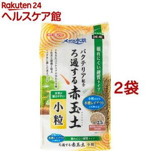 メダカ水景 ろ過する赤玉土 小粒(2.5L*2袋セット)【メダカ元気】