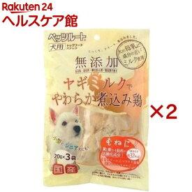 無添加 ヤギミルクでやわらか煮込み鶏 むねにく(20g*3袋入*2コセット)【ペッツルート 無添加(Mutenka)】