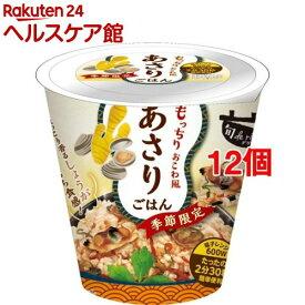 旬 de riz あさりごはん(160g*12個セット)【おくさま印】