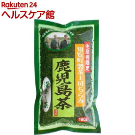 生産者限定鹿児島茶 知覧町 製茶工房ちらみ(180g)