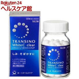 【第3類医薬品】トランシーノ ホワイトCクリア(120錠)【トランシーノ】
