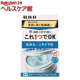 ウーノ 薬用UVパーフェクションジェル(80g)【spts8】【ウーノ(uno)】[日焼け止め]
