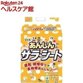 Pone あんしんサラ・シート スーパーワイド(22枚入)【P・ワン(P・one)】