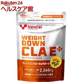 kentai(ケンタイ) ウェイトダウン CLA Eプラス K4423(180粒入)【kentai(ケンタイ)】