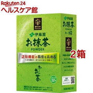 伊藤園 おーいお茶 お抹茶 パウダー(粉末) 機能性表示食品 スティック(1.7g*32本入*2箱セット)【お〜いお茶】