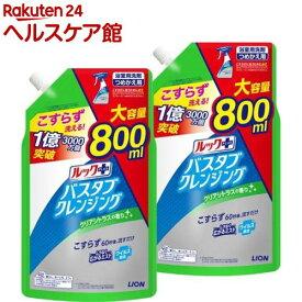 ルックプラス バスタブクレンジング クリアシトラスの香り 詰替 大容量(800ml*2袋セット)【ルック】