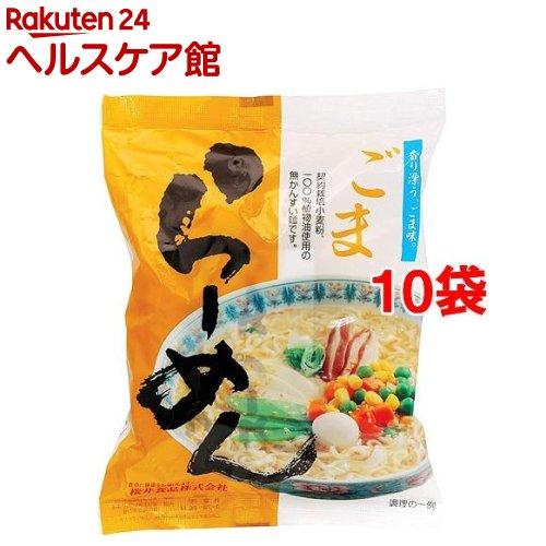 桜井食品 ごまらーめん(100g*10コ)