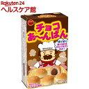 ブルボン チョコあ〜んぱん(44g)[チョコレート ホワイトデー 義理チョコ]