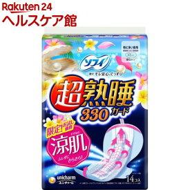ソフィ 超熟睡ガード 涼肌 330 特に多い夜用 羽つき お試し品(14枚入)【ソフィ】