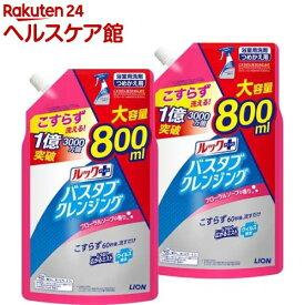 ルックプラス バスタブクレンジング フローラルソープの香り 詰替 大容量(800ml*2袋セット)【ルック】