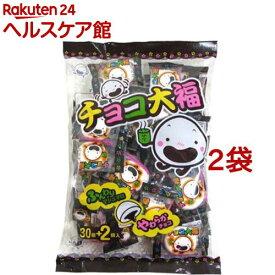 やおきん 袋入チョコ大福(30個+2個入*2袋セット)