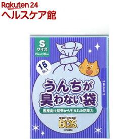 うんちが臭わない袋BOS(ボス) ネコ用 Sサイズ(15枚入)【防臭袋BOS】