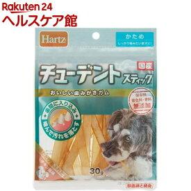 ハーツ チューデントスティック かため(30g)【Hartz(ハーツ)】