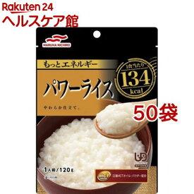 メディケア食品 もっとエネルギー パワーライス(120g*50袋セット)【メディケア食品】