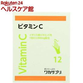 ワカサプリ ビタミンC(30包)【ワカサプリ】