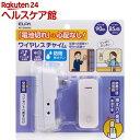エルパ 電池を使わないワイヤレスチャイムセット 防雨押ボタン WC-S6040AC(1セット)【エルパ(ELPA)】