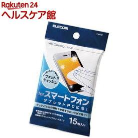エレコム スマートフォン用クリーナー/ウェットティッシュ P-WC15P(15枚入)【エレコム(ELECOM)】