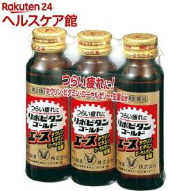 【第2類医薬品】リポビタンゴールドエース(50ml*3本入)【リポビタン】