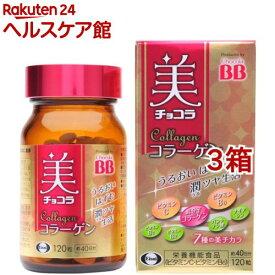 美 チョコラ コラーゲン(120粒*3箱セット)【チョコラBB】