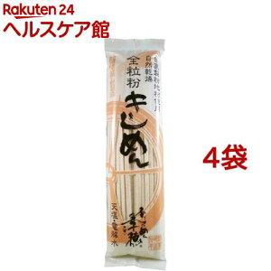 全粒粉きしめん 乾麺(240g*4袋セット)