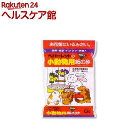 ペパーレット 小動物用 紙の砂(6L)