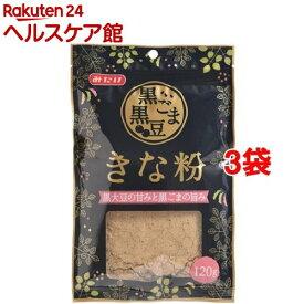 みたけ 黒ごま黒豆きな粉(120g*3袋セット)【みたけ】