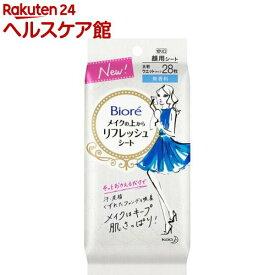 ビオレ メイクの上からリフレッシュシート 無香料(28枚)【ビオレ】