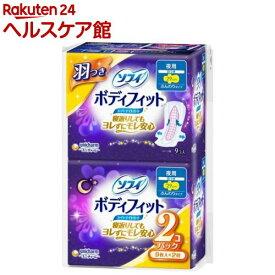 ソフィ ボディフィット スーパーナイトガード 羽つき(9枚*2コ入)【ソフィ】[生理用品]