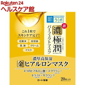 肌ラボ 極潤パーフェクトマスク(20枚入)【肌研(ハダラボ)】