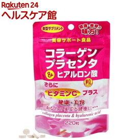 スタンドパック コラーゲンプラセンタ&ヒアルロン酸粒(220粒)【スタンドパック】