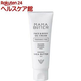 ママバター フェイス&ボディオイルクリーム 無香料(60g)【ママバター】