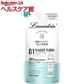 洗剤 ランドリン