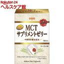 日清オイリオ MCT サプリメントゼリー(15g*14本)【日清オイリオ】