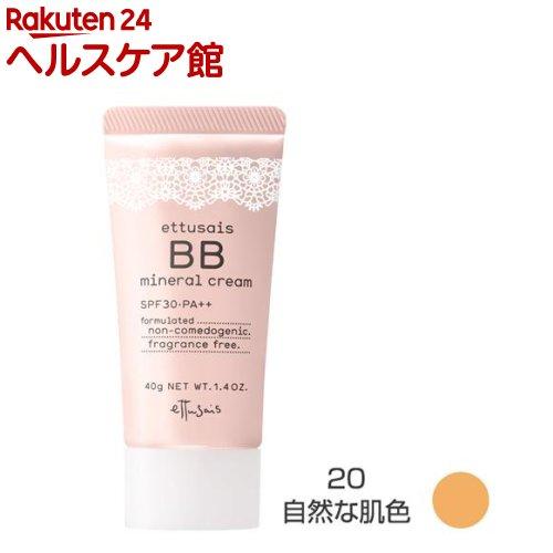 エテュセ BBミネラルクリーム 20 自然な肌色(40g)【エテュセ】