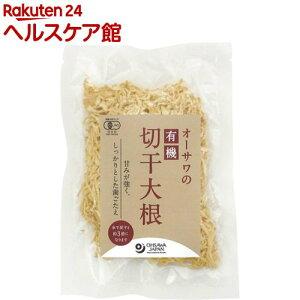 オーサワ 有機栽培 切干大根(100g)【オーサワ】
