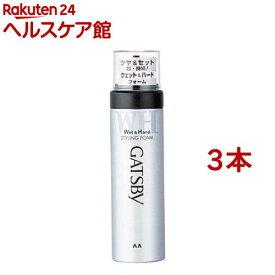ギャツビー スタイリングフォーム ウェット&ハード(185g*3本セット)【GATSBY(ギャツビー)】