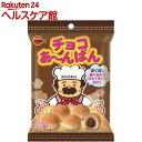 ブルボン チョコあ〜んぱん 袋(44g)[チョコレート ホワイトデー 義理チョコ]