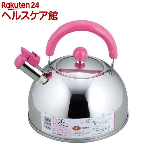 キャンディール IH笛吹ケトル 2.5L ピンク CR-5286(1コ入)【キャンディール】