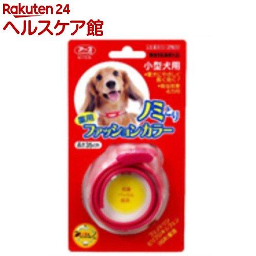 薬用ノミとりファッションカラー 小型犬用(1コ入)