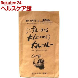 あいのう玄米カレールゥ PREMIUM シンプルに生きる大人のためのカレールー 辛口(100g)【愛農】