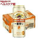キリン 一番搾り生ビール(500ml*24本)【slide_b6】【一番搾り】