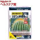 花ごころ さぼてん多肉植物の土(2L)